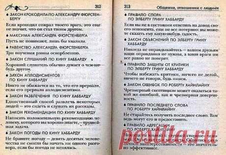 Сергей Анатольевич — «Общение, отношения с людьми, афоризмы» на Яндекс.Фотках