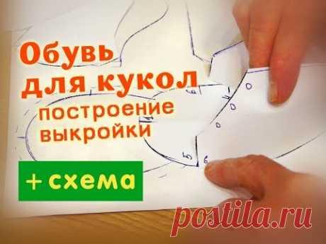 Обувь для кукол - как построить выкройку. Урок по просьбе подписчиков! :) - YouTube