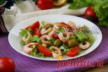 Постный салат с креветками, рецепт с фото очень вкусный