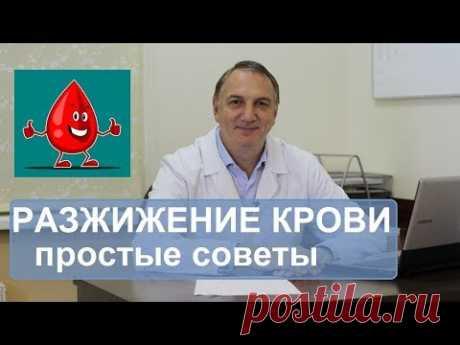 Разжижение крови, профилактика  атеросклероза и тромбофлебита. Простые советы.