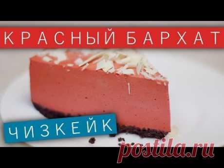 Чизкейк без выпечки «Красный бархат» / Рецепты и Реальность / Вып. 169 - YouTube шоколадное  песочное печенье - 180г растопленное сливочное масло - 50г листовой желатин -  15г (или 25-30 обычного) молоко -  200мл сахар -  180г ягодный сироп - 3 ст. ложки экстракт ванили - 1 ст. ложка (ванилин – крупная щепотка, ванильный сахар по вкусу) сливочный сыр – 800г (я готовила с ALMETTE) сметана или натуральный йогурт - 125г какао-порошок - 20г Красный краситель - на глаз