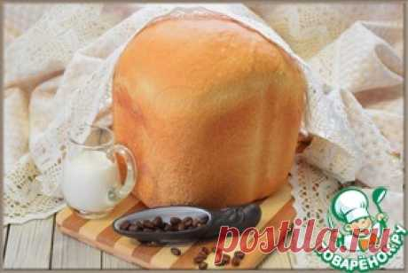 Хлеб кофейно-молочный - кулинарный рецепт