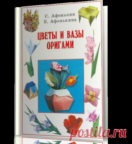 Цветы и вазы оригами..