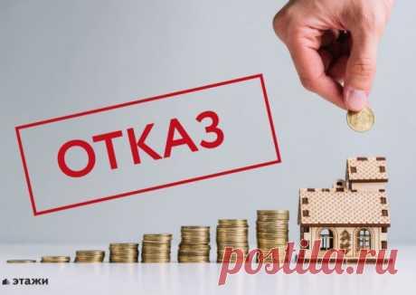 Как избежать отказа банка в ипотеке: советы специалистов