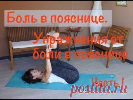 Йога от боли в пояснице. | Йога для жизни. | Яндекс Дзен