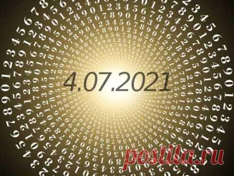 Нумерология иэнергетика дня: что сулит удачу 4июля 2021 года Нумерологический гороскоп надень поможет вам построить правильные планы, синхронизировать свои дела снастроением Вселенной. Старайтесь следовать советам экспертов, чтобы преобразить свою жизнь.