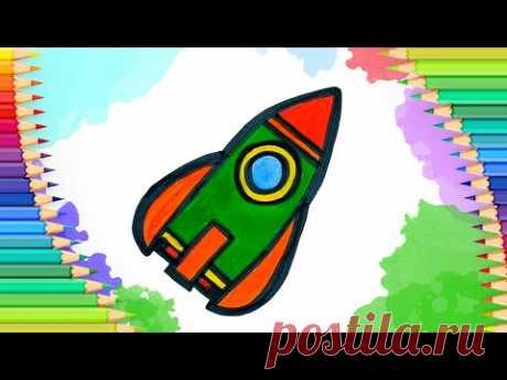 Как нарисовать ракету l Простые рисунки для детей - YouTube