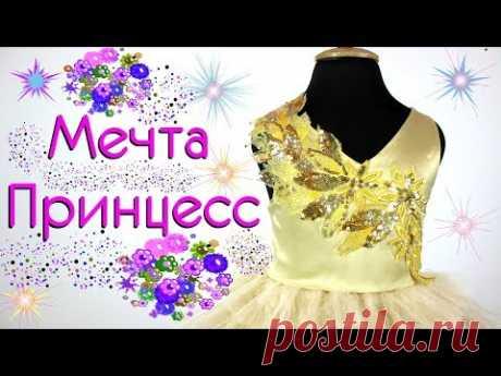 Модное Пышное Платье к любому празднику! Мечта принцесс. Сшить Самой. ОБЗОР ГОТОВОГО ИЗДЕЛИЯ
