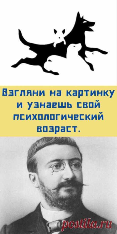 Взгляни на картинку и узнаешь свой психологический возраст. - likemi.ru