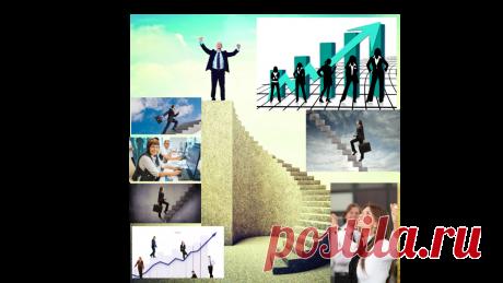 8 шагов к профессиональному и карьерному росту | Жизнь и кошелек | Яндекс Дзен