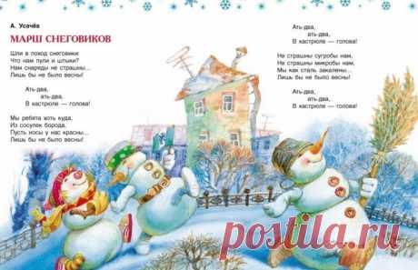 Стихи про зиму: подборка коротких и красивых стишков для детей Доброго дня! Наступила зима, полным полно снега, морозы, вьюги… И конечно же сразу мы с детьми начали разучить стишки, как