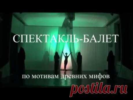 """""""Рождение Митры"""" балет-мистерия Олега Гуляева"""