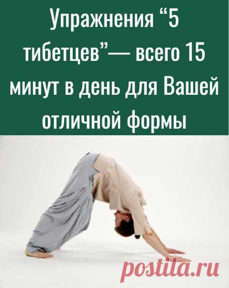 "Exercises of ""5 Tibetans\"" — only 15 minutes a day for your excellent form"