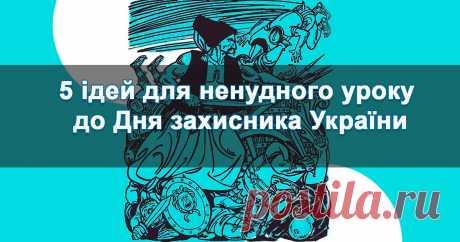 5 ідей для ненудного уроку до Дня захисника України Не знаєте, як зробити урок до Дня захисника України інтерактивним, дослідницьким і таким, що справді запам'ятається дітям? Маємо 5 ідей для ненудної розмови з учнями про важливе — громадянський обов'язок, боротьбу за незалежність та чому це не «день, коли треба вітати хлопчиків».  На 14 жовтня при