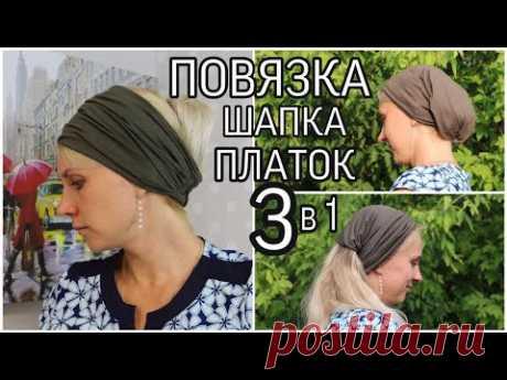 Повязка на голову 3 в 1 из трикотажа своими руками #DIY Мастер-класс / Headband