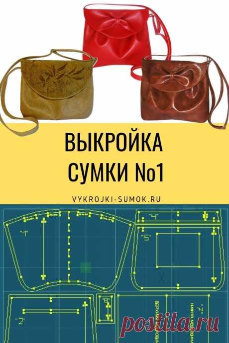 Выкройка женской сумки с клапаном на магнитной кнопке и с регулируемым ремешком