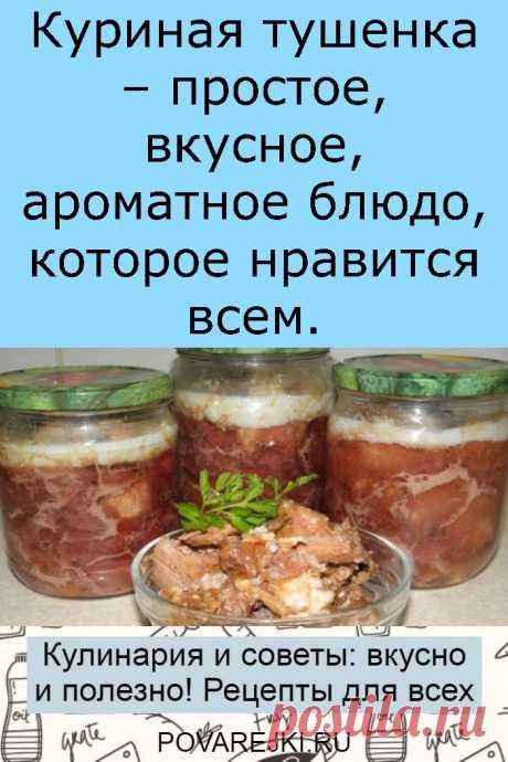 Куриная тушенка – простое, вкусное, ароматное блюдо, которое нравится всем.