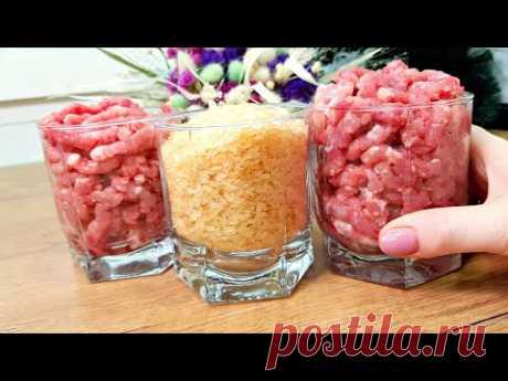2 стакана ФАРША и рис - Гениальное блюдо, готовь хоть каждый день и Это Фаршированый Перец!