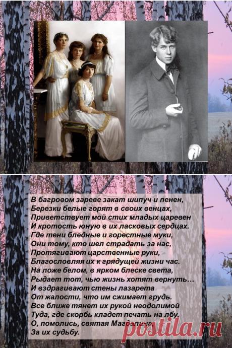 Как Сергей Есенин дочерям Николая II их судьбу предсказал… | Нескучные истории Людмилы Грицай | Яндекс Дзен