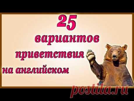25 ВАРИАНТОВ ПРИВЕТСТВИЯ  на английском