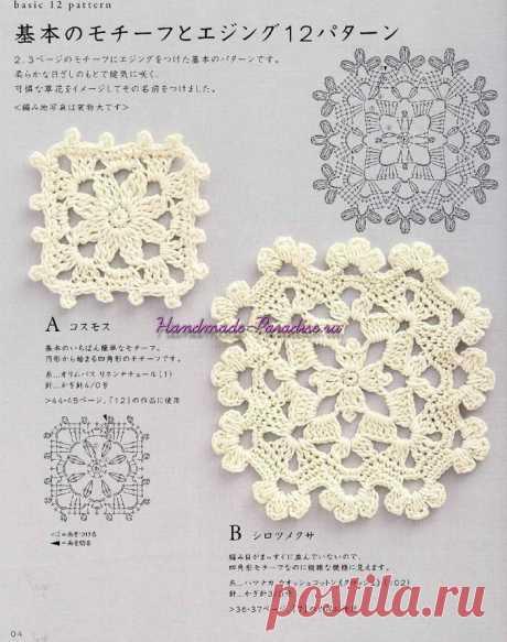 La labor de punto decorativa por el gancho. La revista japonesa