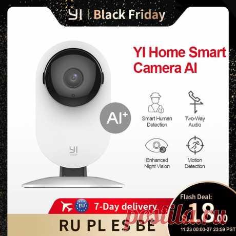 Домашняя камера YI 1080p Home Camera | Режим ночной съемки | Обнаружение движения | Двусторонняя аудиосвязь | Облачное хранилище Камеры видеонаблюдения
