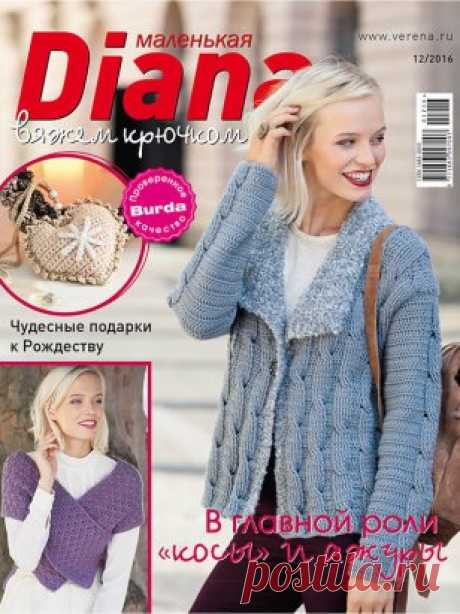"""The new issue of the magazine of """"Маленькая Diana&quot went on sale;. You are waited by smart models with the braids executed by a hook, openwork patterns, and, of course, amateur knitted gifts by the coming New year and Christmas.\u000d\u000a#ВязаниеКрючком #анонс #МаленькаÿDiana"""