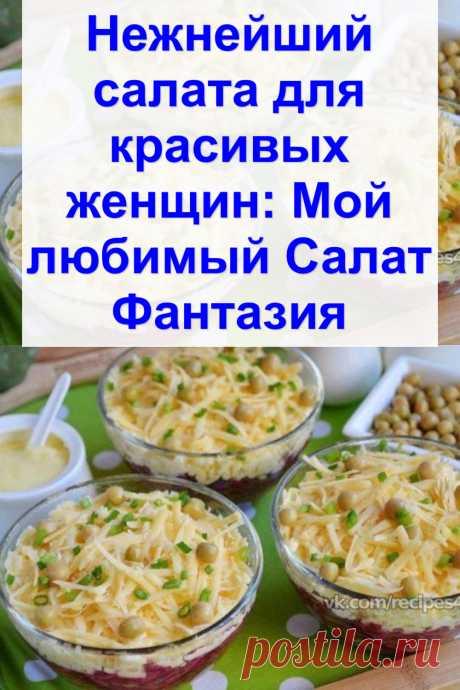 Нежнейший салата для красивых женщин: Мой любимый Салат «Фантазия»
