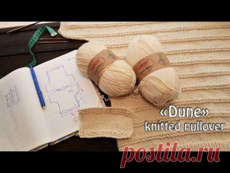 Кофта «Дюны» спицами - вяжется одним полотном ⛱ «Dune» knitted pullover