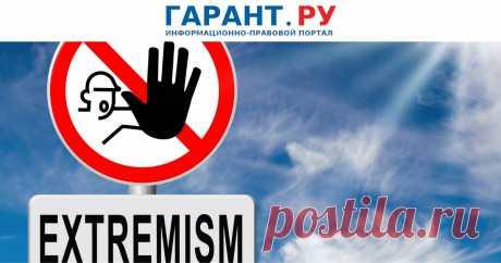 Утверждена Стратегия противодействия экстремизму до 2025 года Президент РФ подписал соответствующий указ.
