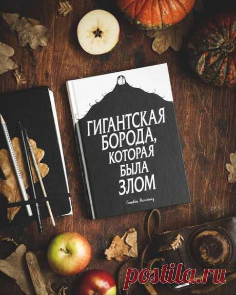 💭 «У МЕНЯ НОВАЯ ЛЮБОВЬ!» — большими буквами признается наша читательница @books_and_sunflowers. Передаем ей слово: ⠀ Комикс о том, что внутри каждого из нас – большая злая борода. ⠀ Эту историю мог бы написать Кафка, если бы у него было чувство юмора: ⠀ 👉Дейв живет в Тут. Тут все опрятно, привычно, одинаково: ровные ряды домиков, офисные работники в одинаковых костюмах, идеальные прически, подстриженные газоны… Дейв тоже любит порядок и спокойствие, поэтому он выбирает один и тот же маршрут до…