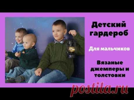 Базовый гардероб для мальчиков. Вязаные джемперы и толстовки. Вязание спицами