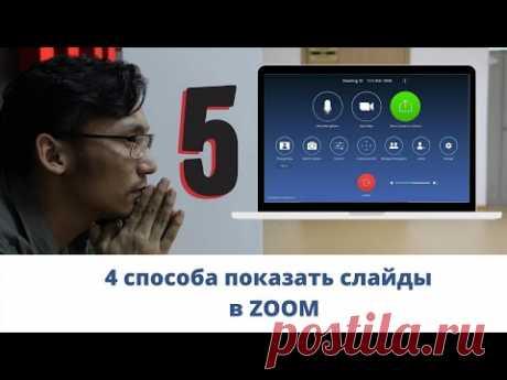 4 способа показать презентацию в ZOOM | демонстрация экрана, окна в ЗУМ