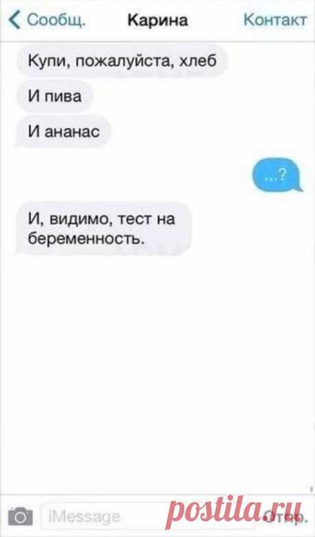 Прикольные женские смс. Женская подборка №krashevseh-31041217042020 | Краше Всех