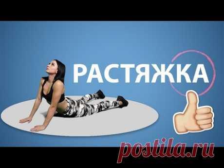 Растяжка #1 ● Татьяна Зайцева