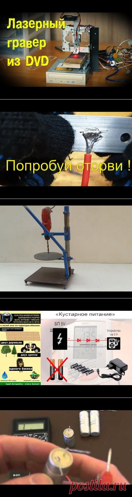 (25) Переделка адаптеров и зарядных устройтсв на нужное напряжение - YouTube