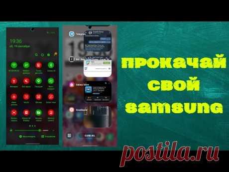 Как изменить цвет тоглов и шторки уведомлений на Samsung. Good Lock