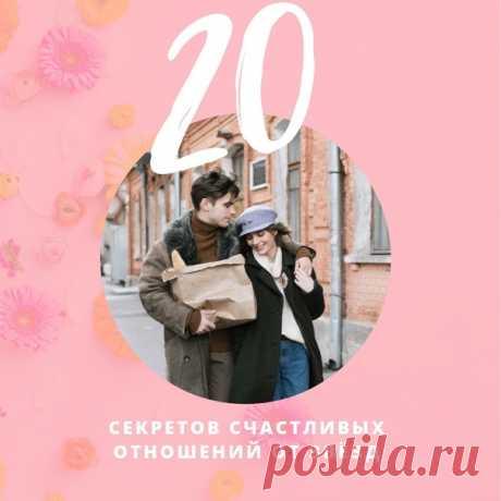 20 секретов счастливых отношений от звёзд: weddywood.ru/20-sekretov-schastlivyh-otnoshenij-ot-zvjozd
