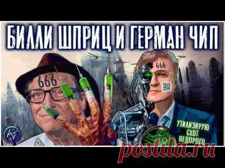 Полное разоблачение ! Билл Гейтс и Герман Греф - каковы их планы насчёт нас ? Все маски сброшены