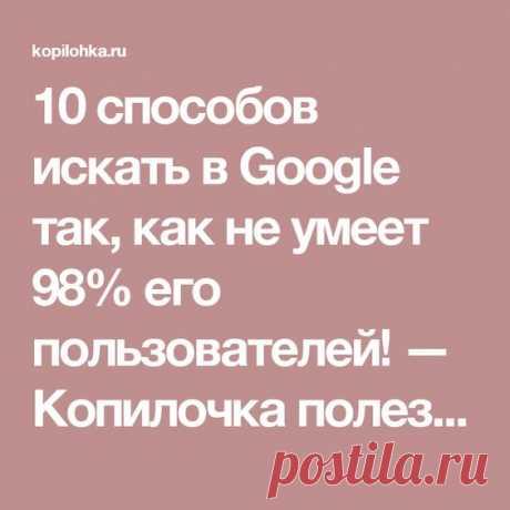 10 способов искать в интернете и не только...