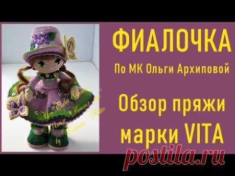 #298. Кукла Фиалочка. Обзор пряжи марки VITA.