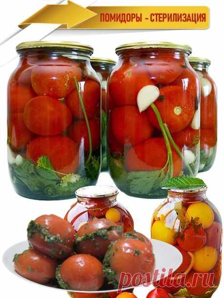 ПОМИДОРЫ СТЕРИЛИЗАЦИЯ - лучший рецепт заготовки на зиму. Эти помидоры получаются невообразимо вкусными, и сладковатыми на вкус, держат отлично форму, а главное красиво выглядят на столе.