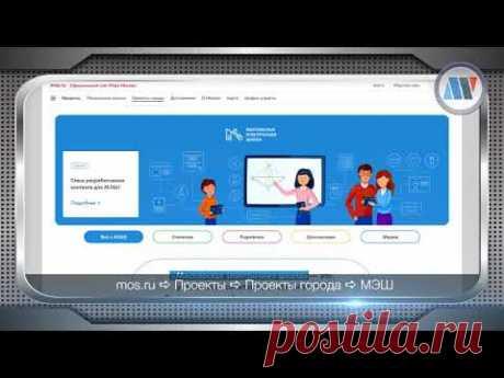 Интерактивные образовательные приложения Библиотеки МЭШ