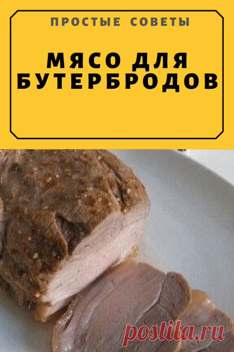 Мясо для бутербродов — Простые советы