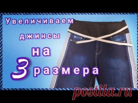 Увеличиваем джинсы на 12 см в талии и в бёдрах.