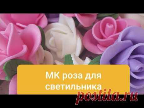 Розочка для светильника #розаизолон #розадлясветильника