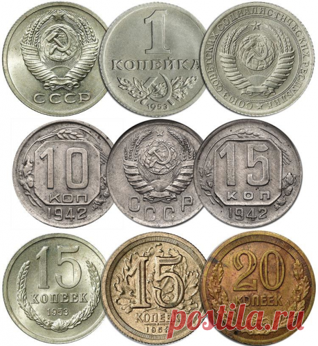 Самые дорогие и ценные монеты СССР.