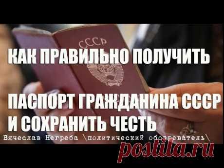 Как правильно получить паспорт СССР - YouTube