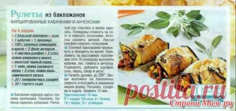 Los panecillos de las berenjenas - el Mundo de los libros culinarios y las revistas. - el país de las Mamás