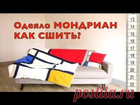 Одеяло МОНДРИАН. Как сшить своими руками? ШЕРСТЬ+ХЛОПОК